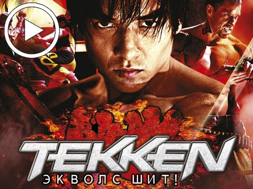 Экволс Шит! Tekken The Movie