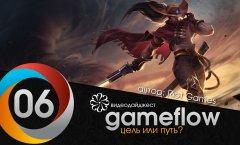 gameflow06