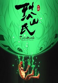 Shennong: Taste of Illusion