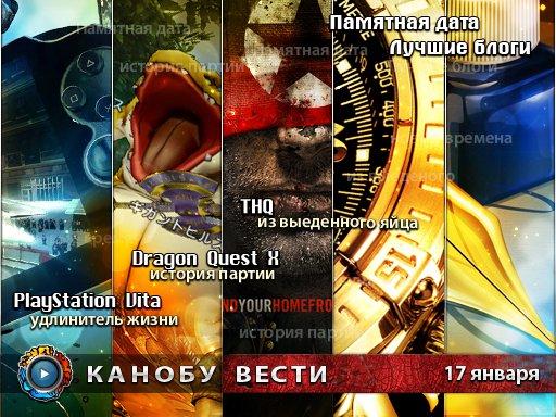 Канобу-вести (17.01.2012)