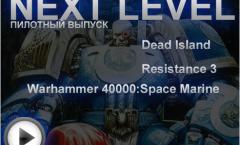 Next level - пилотный выпуск