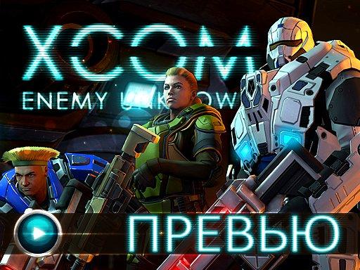 XCOM: Enemy Unknown. Превью.