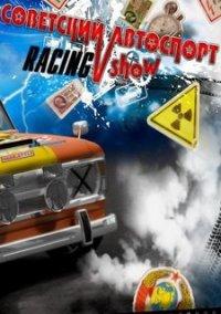Советский Автоспорт Racing Show – фото обложки игры