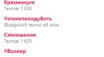 Как увидеть самые лучшие тренды вТвиттере? Помнению PewDiePie, сменить регион наУкраину!. - Изображение 2