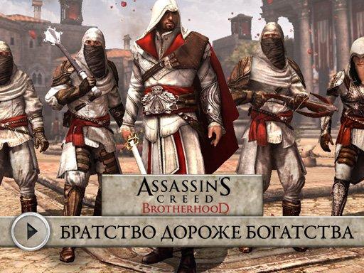 Assassin's Creed: Братство Крови. Видеорецензия