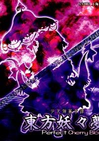 Touhou 07 - Perfect Cherry Blossom – фото обложки игры