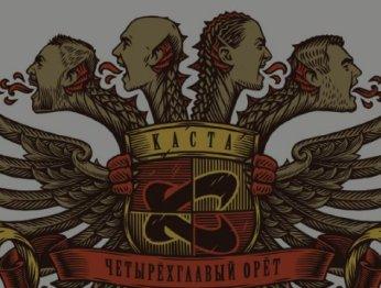 Обзор альбома «Четырехглавый орет» группы Каста — бунтари повзрослели