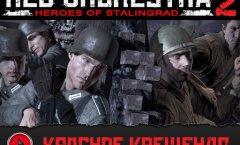 Red Orchestra 2: Герои Сталинграда. Рецензия. Красное крещендо