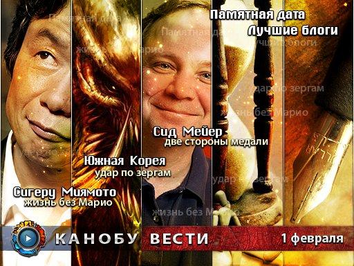 Канобу-вести (01.02.2012)