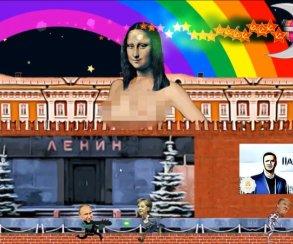 Проигравший выборы Путин мстит всем вигре PUTIN, BOOBS and TRUMP. Оголенная Мона Лиза— вподарок