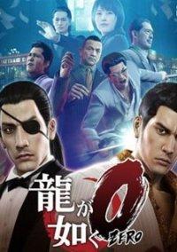 Yakuza 0 – фото обложки игры