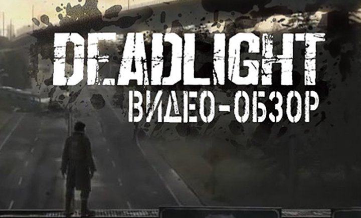 Deadlight. Видео-обзор