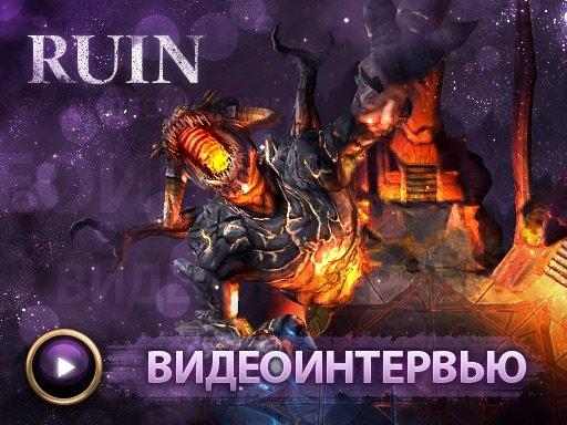Ruin. Видеоинтервью