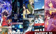 Epic Anime порция сладостей, 30-й выпуск