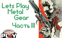 Lets Play Metal Gear. Часть 3
