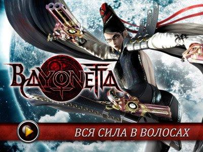 Bayonetta. Видеорецензия