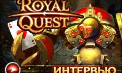 Royal Quest. Интервью