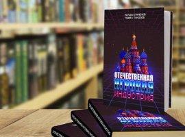 Книга об истории отечественной игровой индустрии скоро появится в продаже