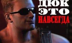 Duke Nukem Forever Unseen Gameplay CGI — Interactive Achievement Awards 2011 [RUS]