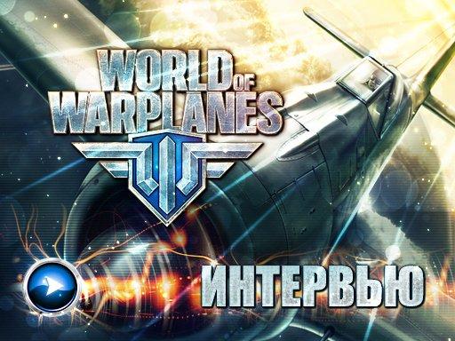World of Warplanes - интервью.