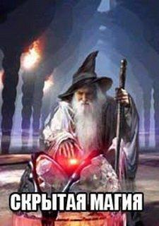 Скрытая Магия