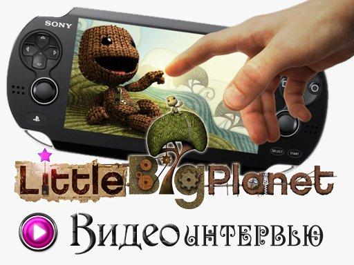 LittleBigPlanet для PS Vita. Видеоинтервью