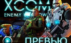 XCOM: Enemy Unknown. Превью.