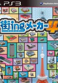Machi-ing Maker 4 – фото обложки игры