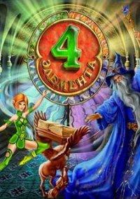 4 Элемента – фото обложки игры