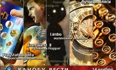 Канобу-вести (14.11.2011)