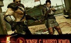Resident Evil 5. Видеорецензия