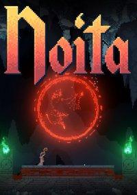 Noita – фото обложки игры