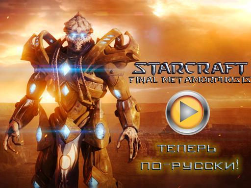 StarCraft: Final Metamorphosis (русские субтитры)