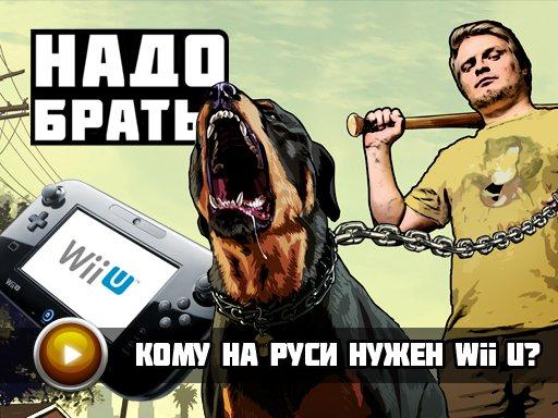 """""""Надо брать!"""" и Wii U"""