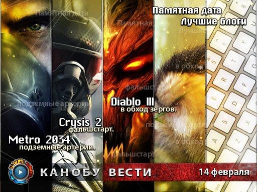 Канобу-вести (14.02.2011)