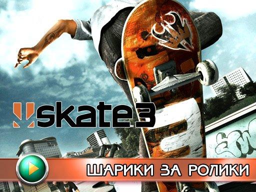 Skate 3. Видеорецензия