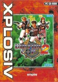 Virtua Cop 2 – фото обложки игры