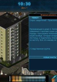 CID: The Steppenwolf Case – фото обложки игры