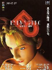 Enemy Zero – фото обложки игры