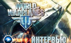 World of Warplanes - интервью.
