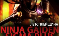 Ninja Gaiden Sigma Plus [PS VITA]
