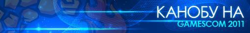 GamesCom 2011. Впечатления. Saints Row 3, Ninja Gaiden 3 | Канобу - Изображение 0