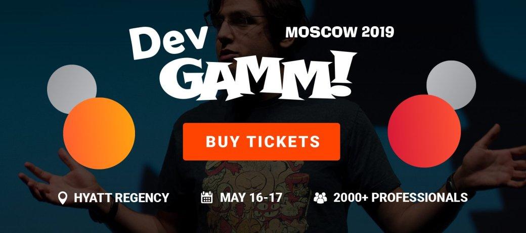 Конференция разработчиков игр DevGAMM пройдет вМоскве 16–17мая | Канобу - Изображение 9160