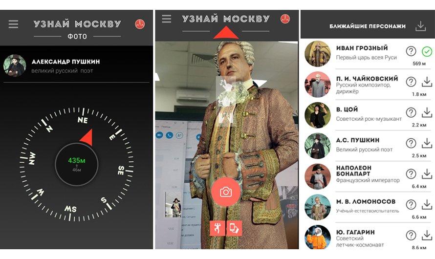 Поймай Цоя: как мэрия Москвы использует популярность Pokemon Go | Канобу - Изображение 1016