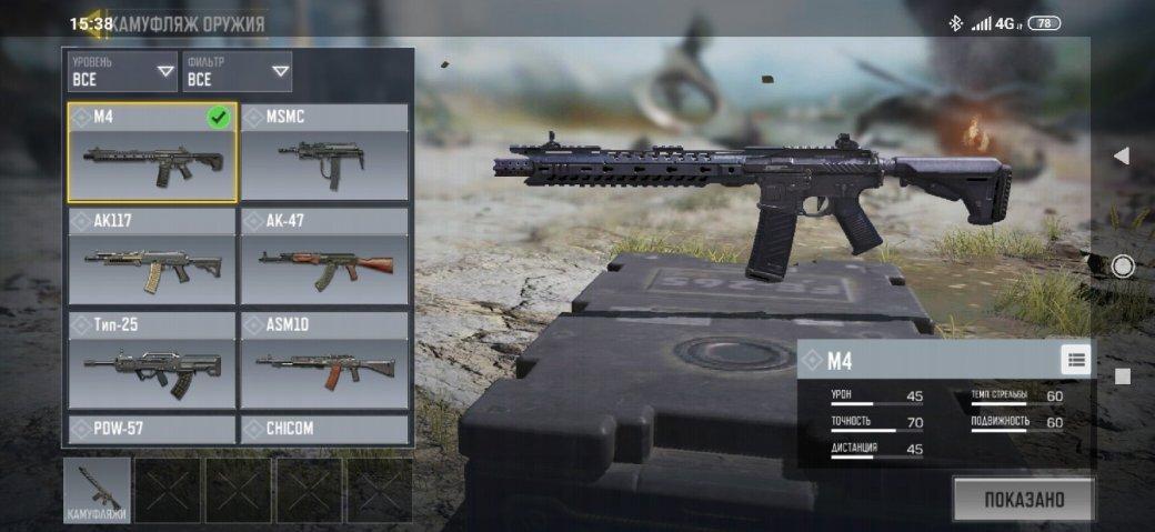 Лучшее оружие в Call of Duty: Mobile Battle Royale | Канобу - Изображение 5628
