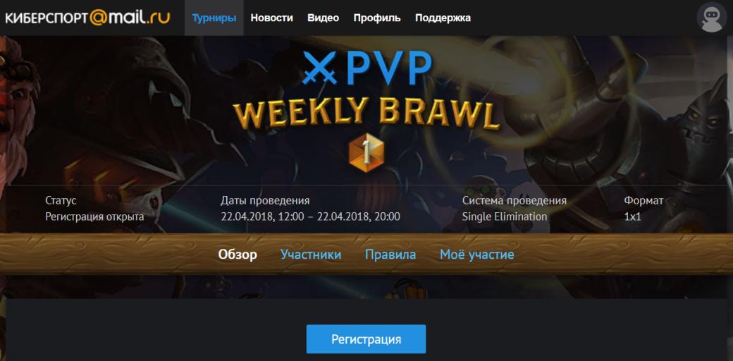 Mail.Ru запускает свою серию еженедельных турниров PVP Weekly Brawl по Hearthstone | Канобу - Изображение 1