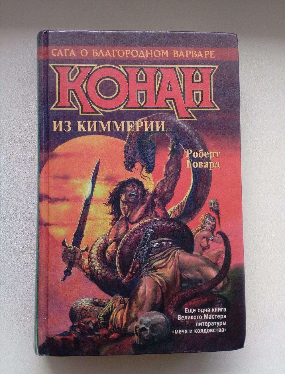 5 отличных фэнтези-романов оКонане-варваре икиммерийцах   Канобу - Изображение 1012