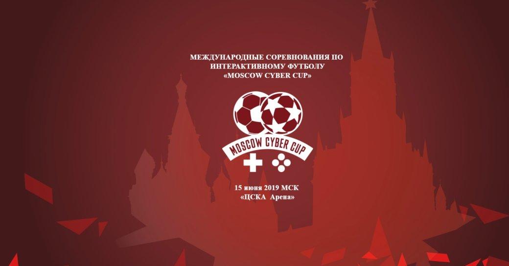 Наоднодневный турнир поFIFA 19 вРоссии потратят 33 млн рублей. Начто пойдут эти деньги? | Канобу - Изображение 1