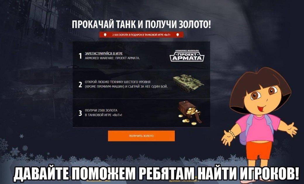 Как Mail.ru наехала на Wargaming | Канобу - Изображение 1