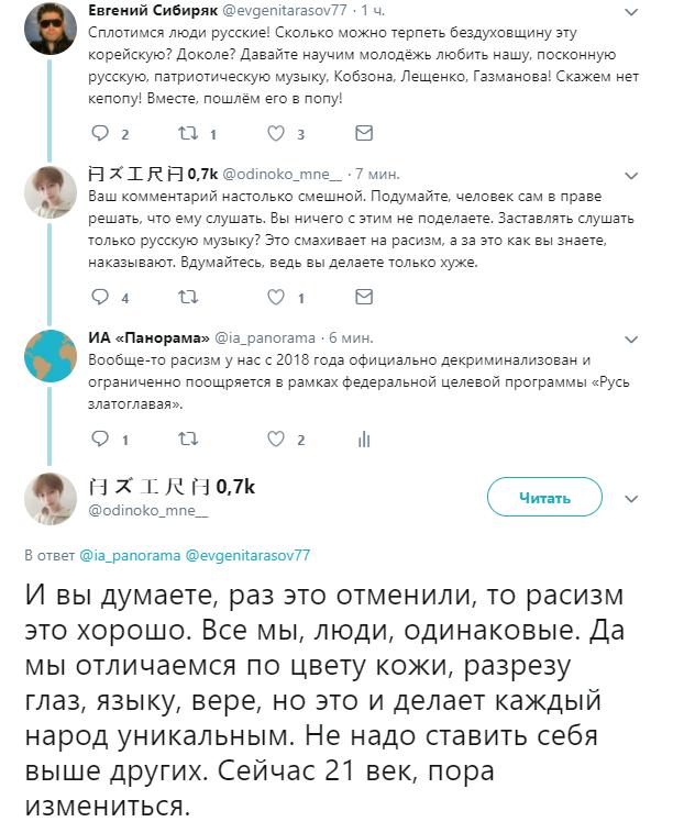 Уже несколько дней рунет обсуждает K-POP. Вот лучшие шутки ожанре музыки, который надо запретить | Канобу - Изображение 4500